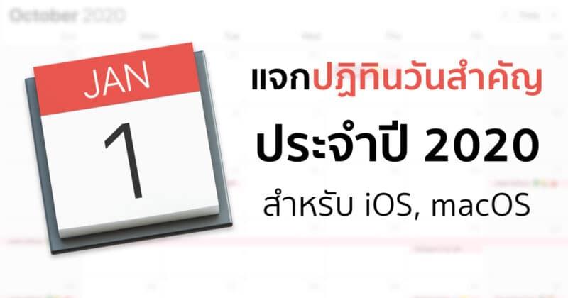 [แจก] ปฏิทินวันสำคัญไทย ปี 2020 เซฟไว้ดูก่อนใคร มีวันไหนหยุดบ้าง !? ใช้ได้ทั้ง iPhone, iPad, Mac