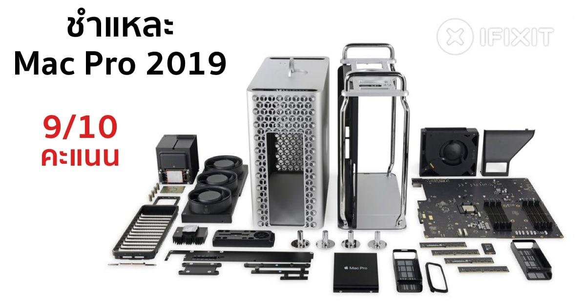 ifixit-2019-mac-pro-teardown