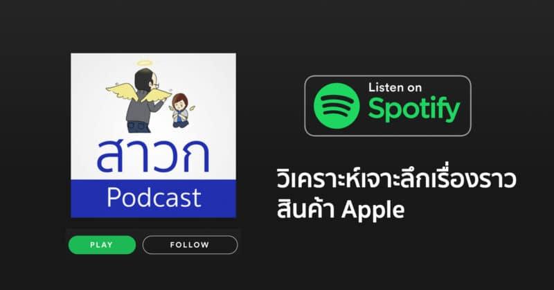 สาวก Podcast บนวิเคราะห์ เจาะลึก รีวิวสินค้า Apple ฟังได้แล้วบน Spotify