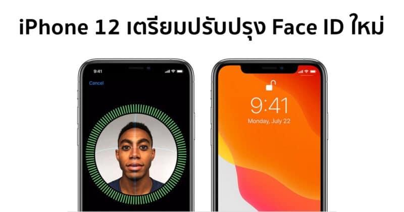 [ลือ] iPhone 12 จะมีการปรับปรุง Face ID ให้ดีขึ้น, แต่ยังคงใช้พอร์ต Lightning เหมือนเดิม