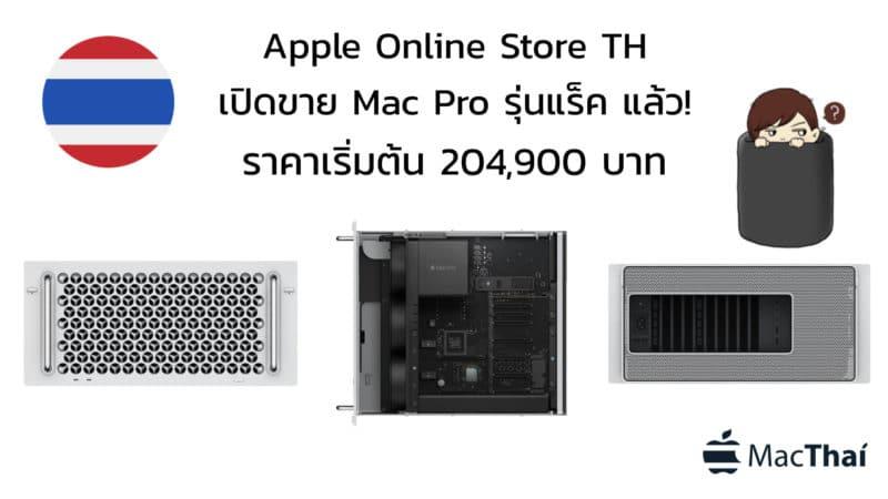 Apple เริ่มวางจำหน่าย Mac Pro รุ่นแร็คแล้ว! ราคาเริ่มต้น 204,900 บาท สามารถสั่งซื้อได้แล้วที่ Apple Online Store TH