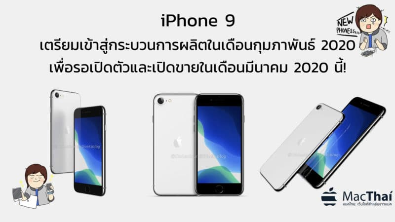 [ลือ] iPhone 9 เตรียมเข้าสู่กระบวนการผลิตเดือนกุมภาพันธ์ 2020 เพื่อรอเปิดตัว เเละเปิดขายในเดือนมีนาคม 2020 นี้!