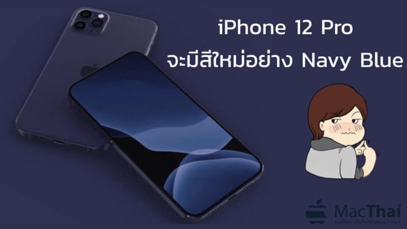 [ลือ] iPhone 12 Pro นั้นจะมีสีใหม่อย่าง Navy Blue ที่จะเข้ามาแทนที่สี Midnight Green ที่ใช้งานอยู่บน iPhone 11 Pro