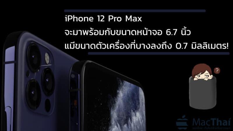 [ลือ] iPhone 12 Pro Max จะมาพร้อมกับขนาดหน้าจอ 6.7 นิ้ว และจะมีขนาดตัวเครื่องที่บางลงถึง 0.7 มิลลิเมตร!