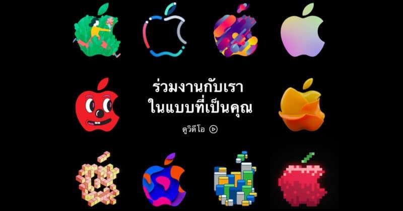 Apple ปรับปรุงหน้าเว็บไซต์ สมัครงานใหม่ เพิ่มลูกเล่นวิดีโอและอะนิเมชันมากขึ้น