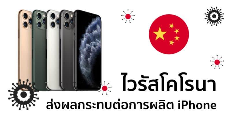 วิกฤตไวรัสโคโรนา อาจส่งผลกระทบการผลิต iPhone ในประเทศจีน