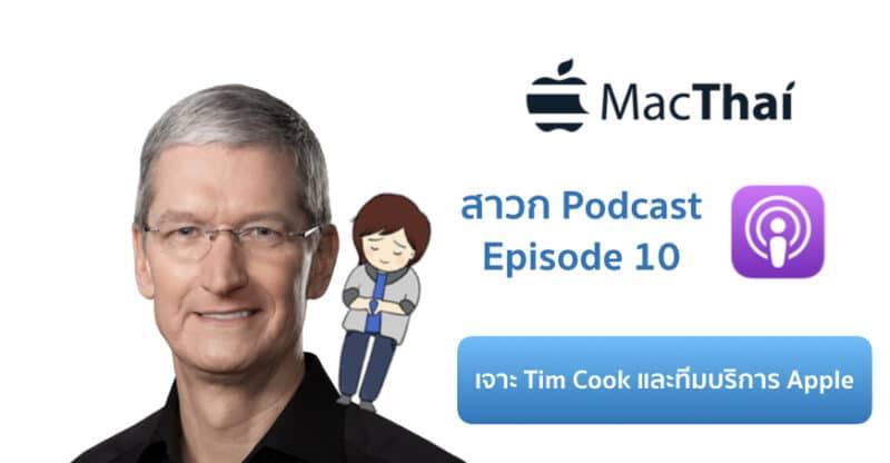 สาวก Podcast Episode 10: เจาะ Tim Cook และทีมบริหาร Apple และความเปลี่ยนแปลงหลัง Steve Jobs