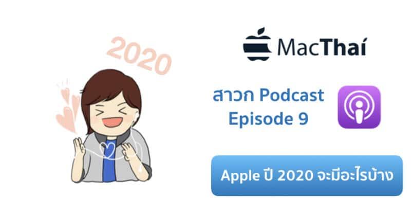 สาวก Podcast Episode 9: Apple จะมีอะไรบ้างในปี 2020