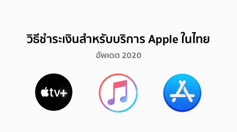 MacThai Tips: วิธีชำระเงินสำหรับบริการของ Apple ในไทย มีกี่แบบ อะไรบ้าง