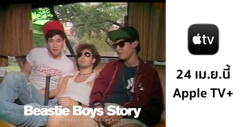 "Apple ปล่อยตัวอย่างหนัง ""Beastie Boys Story"" พร้อมฉายจริง 24 เม.ย.นี้ บน Apple TV+"