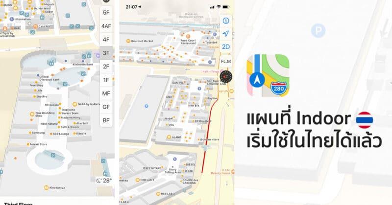 Apple Maps เริ่มรองรับแผนที่ Indoor ในไทยแล้ว เริ่มต้น Siam Paragon, Siam Center, Siam Discovery