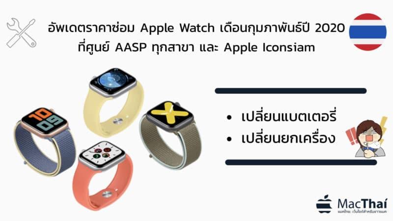 อัพเดตราคาซ่อม Apple Watch ทุกรุ่นในการเปลี่ยนแบตเตอรี่ และเปลี่ยนยกเครื่อง ของเดือนกุมภาพันธ์ปี 2020