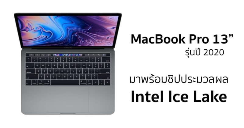 [หลุด] สเปก MacBook Pro 13″ ใหม่ คาดมาพร้อมชิป Intel Ice Lake (รุ่นที่ 10)