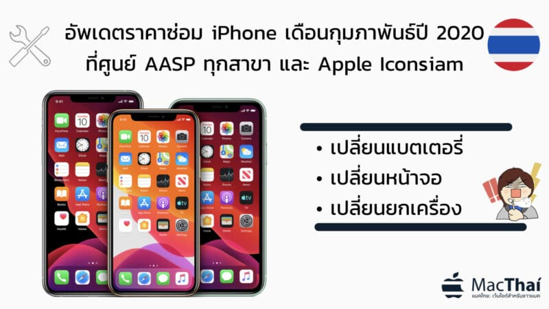 อัพเดตราคาซ่อม iPhone ในการเปลี่ยนแบตเตอรี่ , เปลี่ยนหน้าจอ และเปลี่ยนยกเครื่อง ของเดือนกุมภาพันธ์ปี 2020