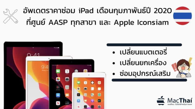อัพเดตราคาซ่อม iPad ในการเปลี่ยนแบตเตอรี่ , เปลี่ยนยกเครื่อง และอุปกรณ์เสริม ของเดือนกุมภาพันธ์ปี 2020