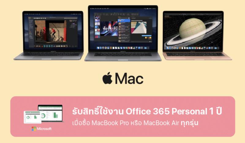 ซื้อ MacBook Pro, Air ที่ iStudio by SPVi แถมฟรี Office 365 ของแท้ 1 ปีเต็ม ถึง 31 มีนาคม 63