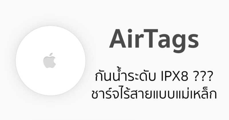 [ลือ] AirTags อุปกรณ์ระบุตำแหน่ง กันน้ำได้ และมีระบบชาร์จแบบแม่เหล็กเหมือน Apple Watch