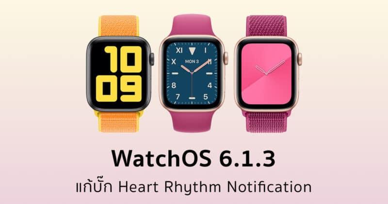 Apple ปล่อยอัปเดต watchOS 6.1.3 แล้ว !! แก้บั๊กการแจ้งเตือนการเต้นของหัวใจผิดจังหวะ