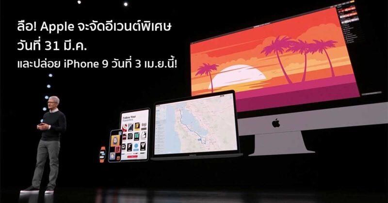 [ลือ] Apple จะจัดงานเปิดตัวพิเศษในวันที่ 31 มีนาคม และปล่อย iPhone 9 ในวันที่ 3 เมษายนนี้