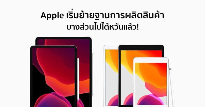 Apple ได้เริ่มย้ายฐานการผลิต AirPods, iPad และ Apple Watch บางส่วนจากจีนไปไต้หวันแล้ว!