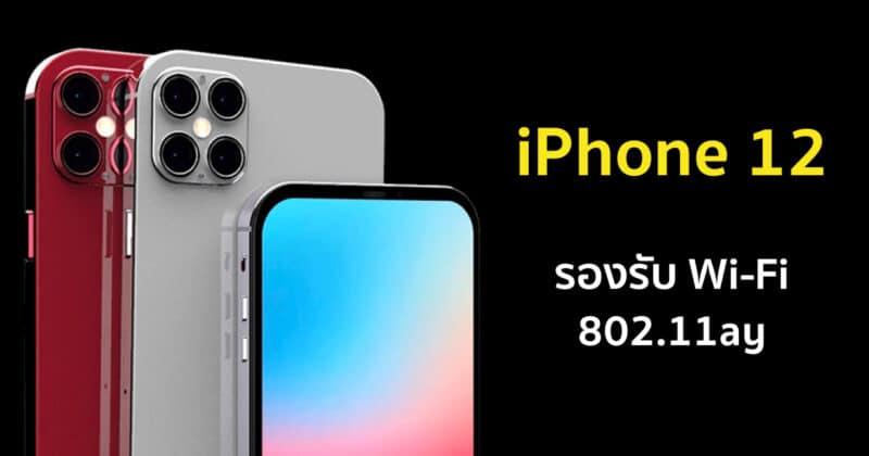 [ลือ] iPhone 12 รองรับ Wi-Fi ความถี่ 60GHz ตามมาตรฐาน 802.11ay
