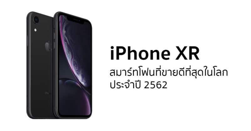Omdia เผยข้อมูลล่าสุด พบ iPhone XR เป็นสมาร์ทโฟนที่ขายดีที่สุดในโลกประจำปี 2562
