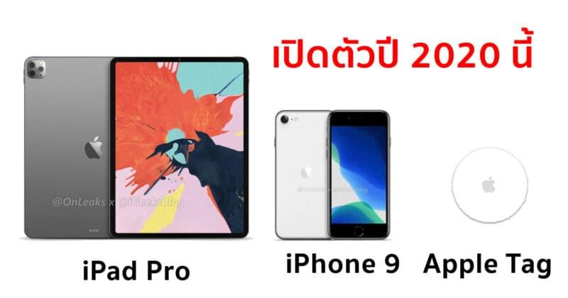 [ลือ] iPhone 9, iPad Pro อาจะเปิดตัวช่วงต้นปี และ Apple Tag เปิดตัวในช่วงไตรมาส 3 ปี 2020 นี้