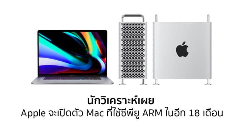 นักวิเคราะห์เผย Apple จะเปิดตัว Mac ที่ใช้ซีพียู ARM เป็นครั้งแรกในอีก 18 เดือนข้างหน้า