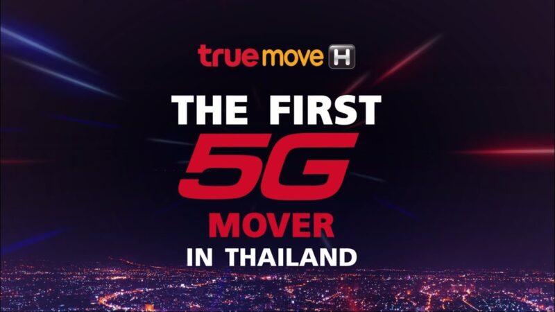 TrueMove H คว้าคลื่น 2600 MHz 9 ใบอนุญาต หลังประมูลคลื่น  5G ครั้งแรกในไทย เตรียมจัดเปิดตัว