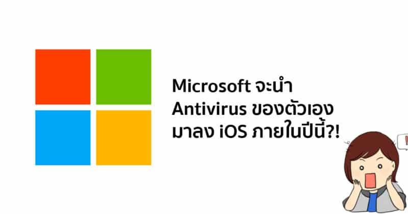 Microsoft มีกำหนดจะนำแอป Antivirus ของตัวเองมาลง iOS และ Android ภายในปีนี้?!