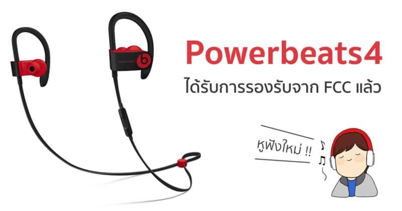 หลุด !! Powerbeats4 รุ่นใหม่ ได้รับการรับรองจาก FFC แล้ว คาดเปิดตัวเร็ว ๆ นี้