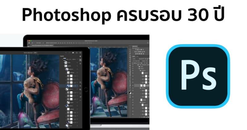 Photoshop ครบรอบ 30 ปี พร้อมปล่อยฟีเจอร์ใหม่ Dark Mode บน Mac และ Object Selection บน iPad