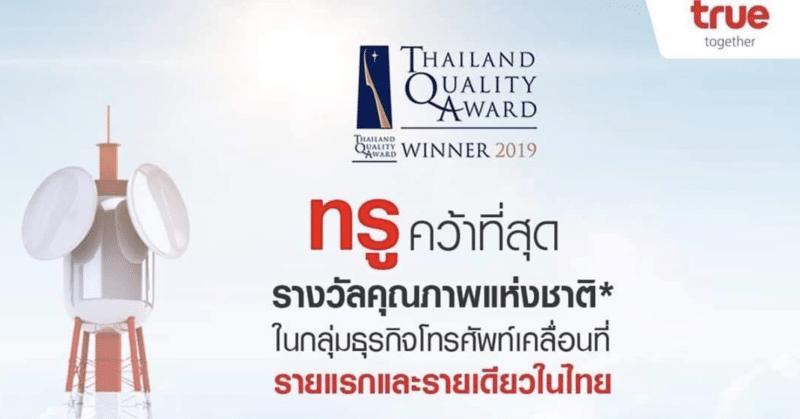 ทรูขอบคุณลูกค้าที่พาให้เป็นหนึ่งในสององค์กรไทยที่คว้า รางวัลคุณภาพแห่งชาติ ประจำปี 2019 (TQA)