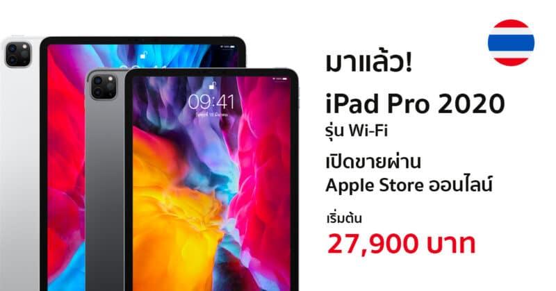 iPad Pro 2020 รุ่น Wi-Fi เปิดขายในไทยผ่าน Apple Store ออนไลน์แล้ว!! ราคาเริ่มต้น 27,900 บาท
