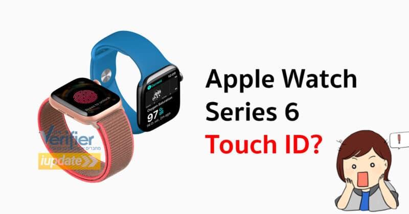 [ลือ] Apple Watch Series 6 อาจจะมาพร้อมกับ Touch ID ตัววัดออกซิเจน และระบบติดตามการนอน, watchOS 7 จะไม่ซัพพอร์ด Series 2