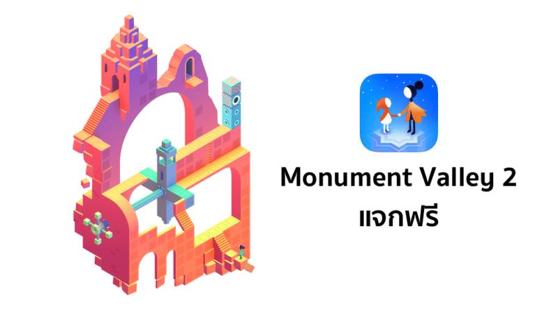 เกม Monument Valley 2 ปล่อยให้ผู้ใช้โหลดฟรีวันนี้ทาง App Store