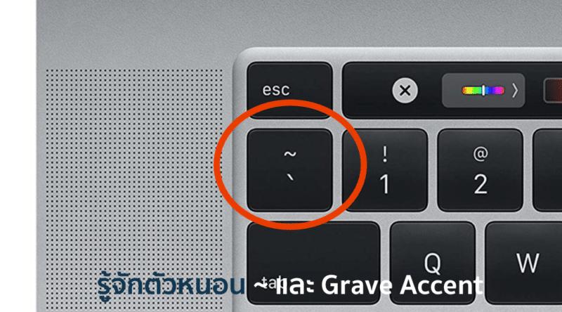 Tips: รู้จักตัวหนอน ~ และ Grave Accent สองเครื่องหมายปลายคีย์บอร์ดที่ถูกลืมบน Mac