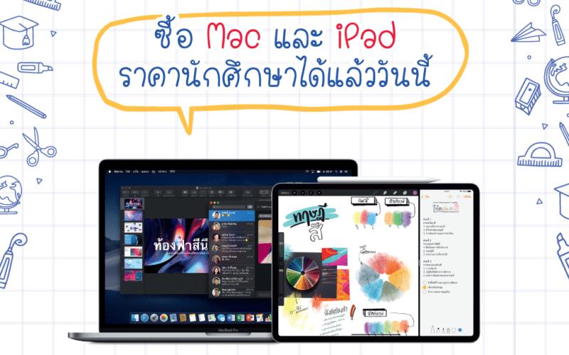 เรียนที่ไหนก็ซื้อ iPad, Mac ราคานักศึกษา ไม่ต้องแสดงบัตรที่ iStudio, iBeat by SPVi  วิธีลงทะเบียน สรุปข้อมูล