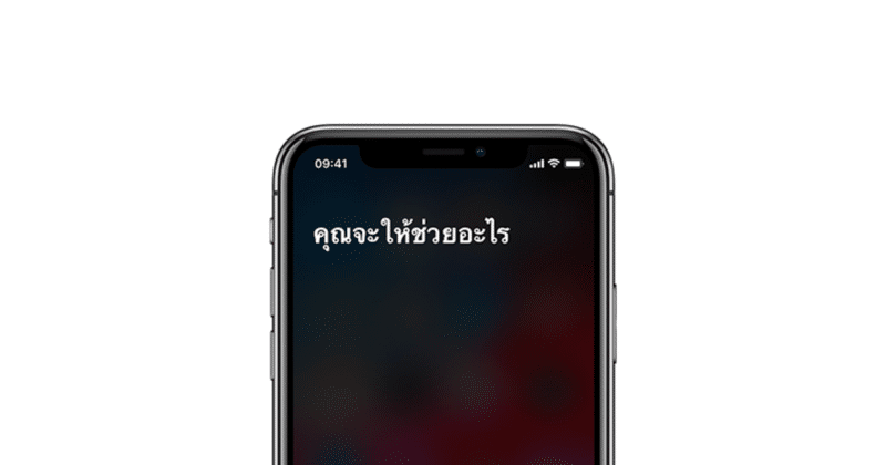 Apple เข้าซื้อสตาร์ทอัพด้าน AI 'Voysis' เพื่อพัฒนาความสามารถการรับรู้ภาษาของ Siri