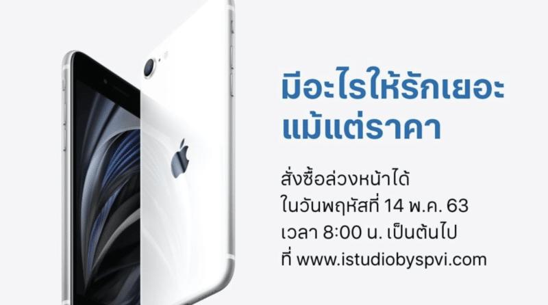 iStudio ประกาศเวลาเปิดขาย iPhone SE 2020 ในไทยช่วง 8.00 น. ของวันที่ 14 พ.ค.นี้ ราคาเริ่ม 14,900 บาท