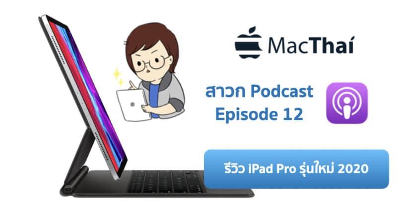 สาวก Podcast Episode 12: วิเคราะห์ iPad Pro รุ่นใหม่ 2020
