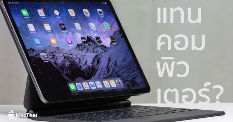วิเคราะห์: iPad Pro มาแทนคอมพิวเตอร์ได้จริง ๆ เหรอ ปัจจัยสำคัญจริง ๆ คือ Cloud ไม่ใช่ตัวมันเอง
