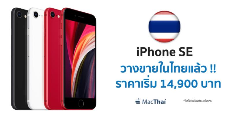 Apple ประกาศเปิดขาย iPhone SE ในไทยอย่างเป็นทางการแล้ว !! สั่งออนไลน์หรือ Walk-in ได้เลย