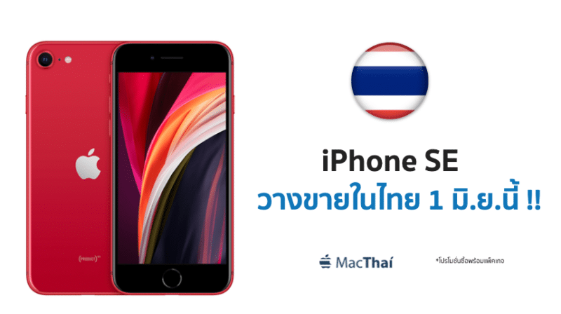 Apple เตรียมเปิดขาย iPhone SE ในไทยอย่างเป็นทางการ 1 มิ.ย.นี้  พร้อมเปิดร้าน Apple Iconsiam !! เดินเข้าไปซื้อได้เลย