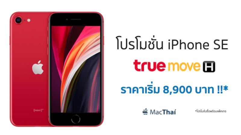 TrueMove H เปิดขาย iPhone SE ในไทยอย่างเป็นทางการแล้ว !! โปรถูกสุดเริ่มที่ 8,900 บาท
