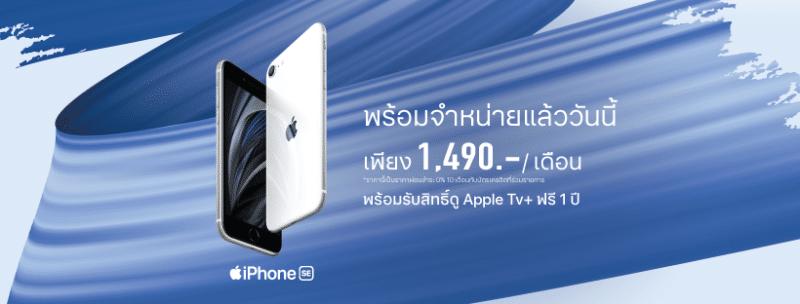 iStudio by SPVi เปิดขาย iPhone SE ในไทยแล้ว โปรเริ่มต้นผ่อน 1,490 บาทต่อเดือน !!
