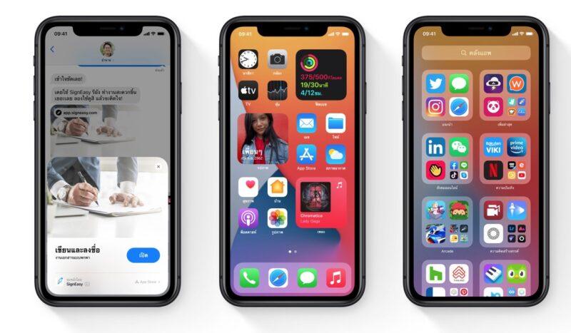 Apple ปล่อยอัพเดต iOS 14.0.1, macOS Catalina 10.15.7 และ watchOS 7.0.1 พร้อมปรับปรุงแก้ไขบัค