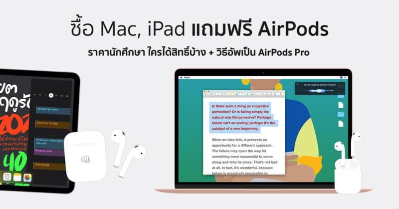 iPad เพื่อการศึกษา !! สรุปวิธีซื้อ Mac, iPad แถมฟรี AirPods รับสิทธิ์ยังไง ซื้อที่ไหน ใครใช้ได้บ้าง