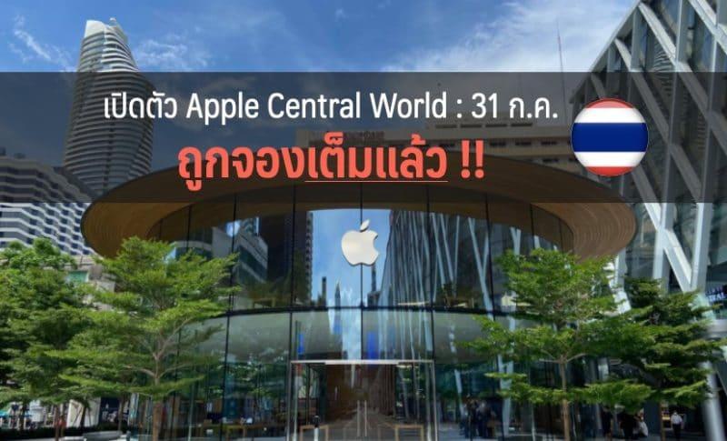 คิวเข้าร้าน Apple Store สาขา Central World ในงานเปิดตัว 31 ก.ค.นี้ ถูกจองเต็มแล้ว !!