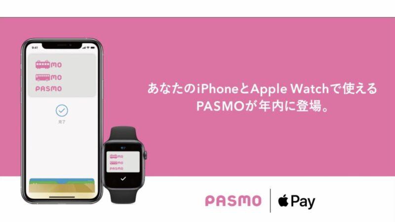 บัตรรถไฟฟ้า Pasmo ของญี่ปุ่นจะใช้งานกับ Apple Pay ได้ภายในปีนี้